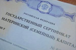 материнский капитал Ярославль