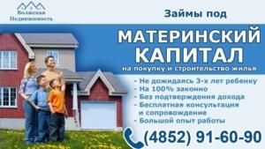 обналичить материнский капитал до 3 лет ребенку Ярославль