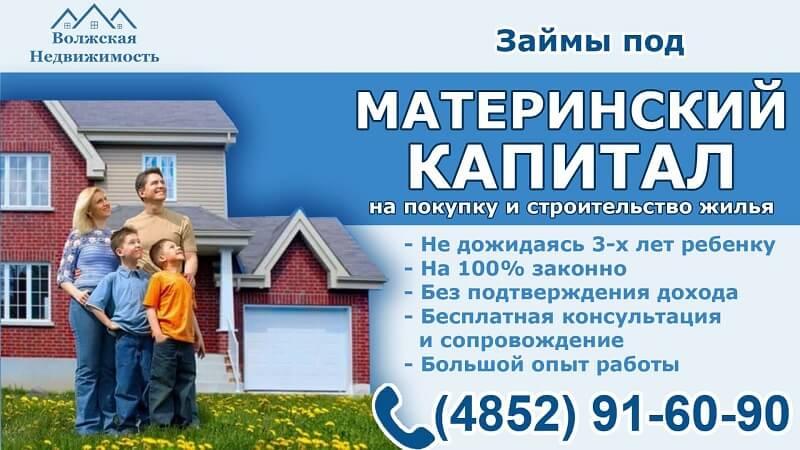 Мат капитал до 3 лет на покупку дома через займ беспроцентные краткосрочные займы