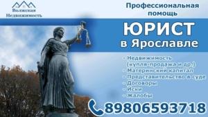 юридическая консультация в ярославле по недвижимости