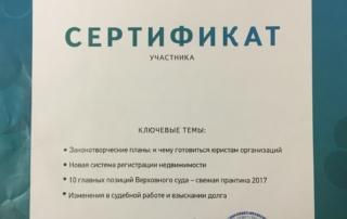 сертификат 1 компании Волжская недвижимость