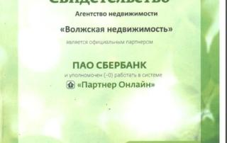 сертификат 2 компании Волжская недвижимость