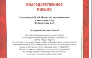 сертификат 3 компании Волжская недвижимость