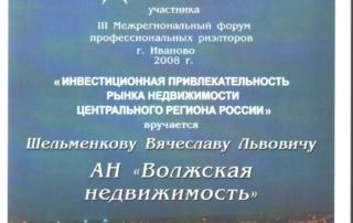 сертификат 4 компании Волжская недвижимость