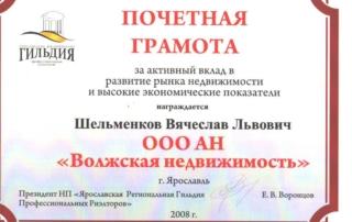сертификат 5 компании Волжская недвижимость