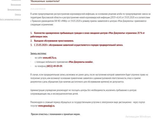 МФЦ в Ярославле и области ограничивают свою работу в связи с коронавирусом