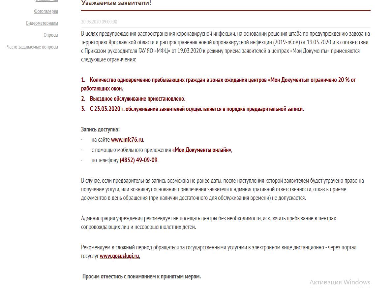 Фото к новости о графике работы МФЦ в период коронавируса в Ярославле