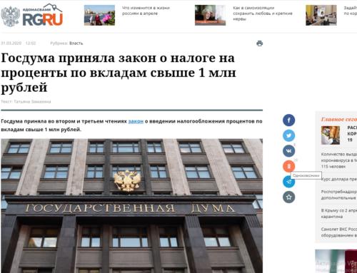 Налог на проценты по вкладам свыше 1 млн рублей