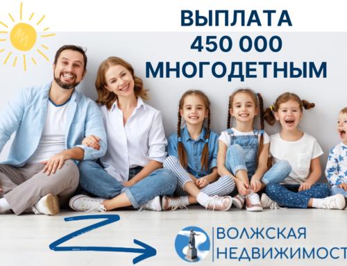 Выплата 450 тысяч за третьего ребенка многодетным семьям