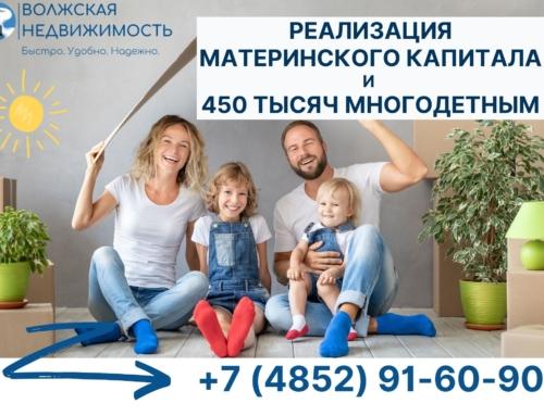 Получение 1 089 431,83 руб. от государства на недвижимость